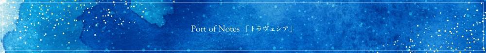 トラヴェシア_banner_bud (Unicode エンコードの競合)