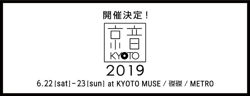 京音2019_第一弾バナー