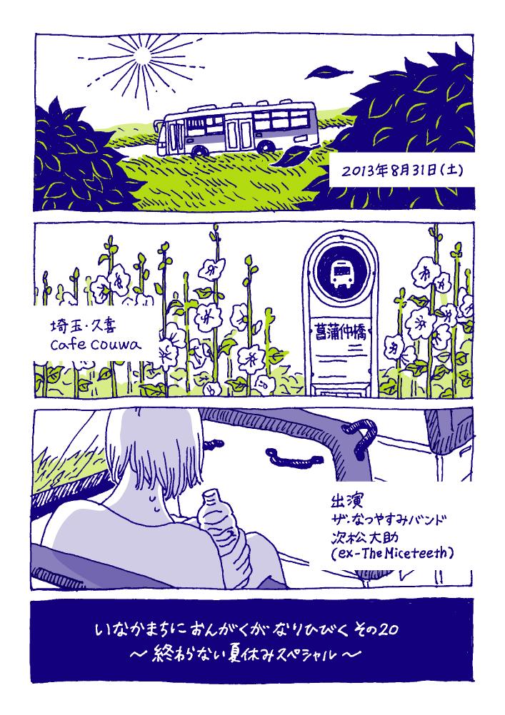 埼玉カフェクウワ