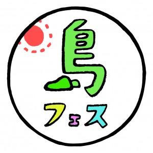 島フェス_logo_