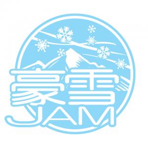 豪雪JAM