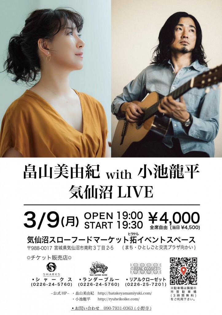 0309hatakeyama