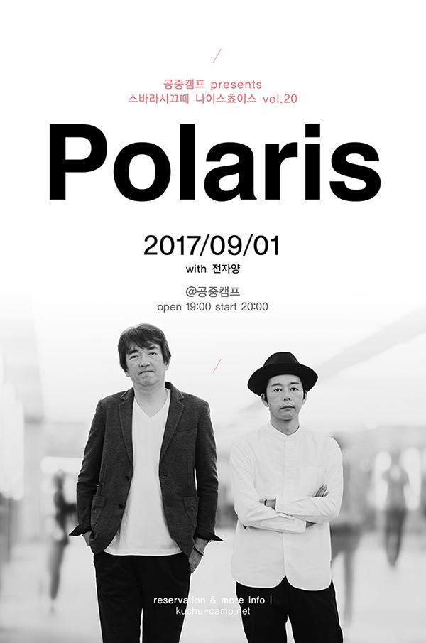 20170901_snc20_polaris