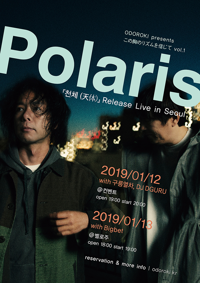 20190112_odoroki_ms_01_polaris