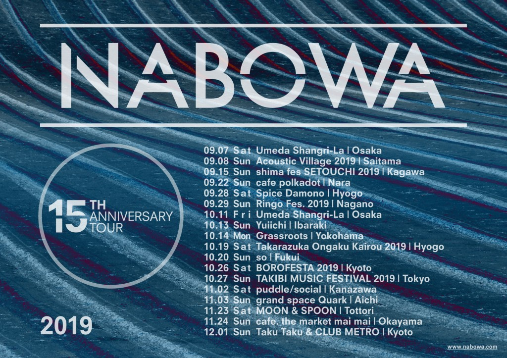 2019_NABOWA_15th_anniv_最終jpg