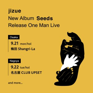 2020seeds-tour_andmore
