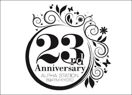 KYOTO α-STATION 23周年