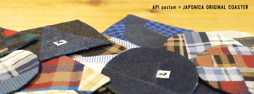 API_JAPONICAハ-ナーFB_A-2
