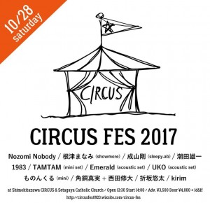 CIRCUS FES 2017