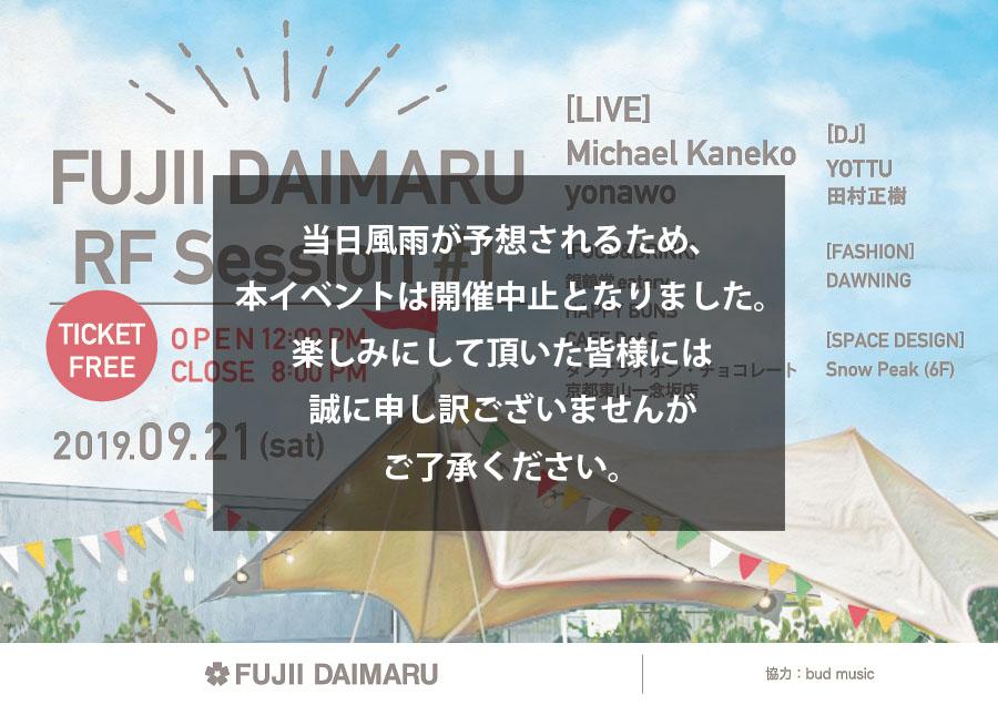 FUJIIDAIMARU_cancele1