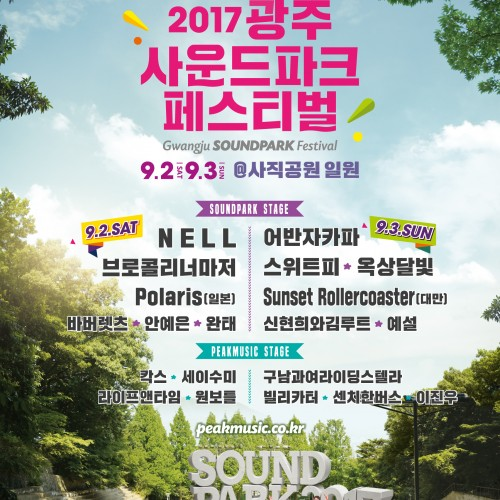GWANGJU SOUND PARK FES_poster_final