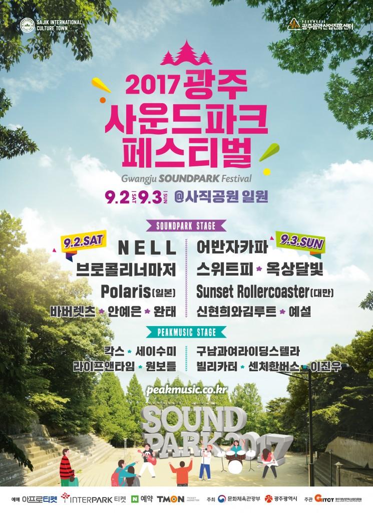 GWANGJU SOUND PARK FES_poster_final