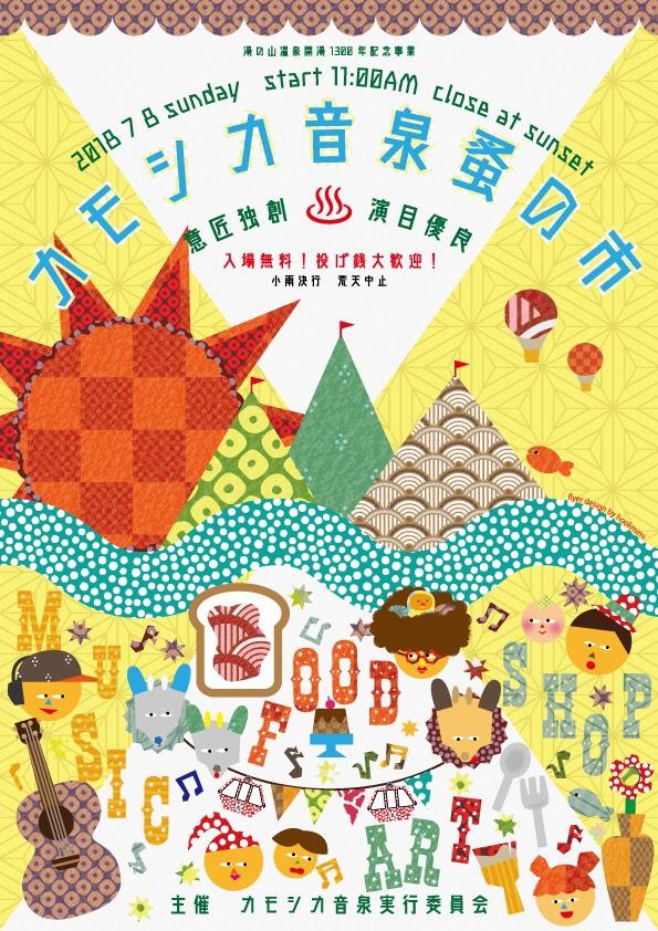 tio-kamoshika-live