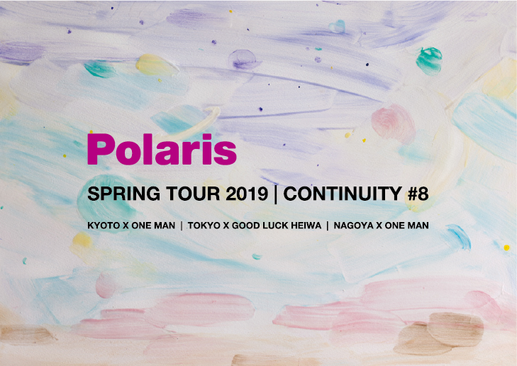 OUTLINE_B5_FLYER_Polaris_Spring