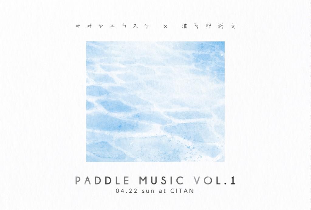 Paddle-Music_01