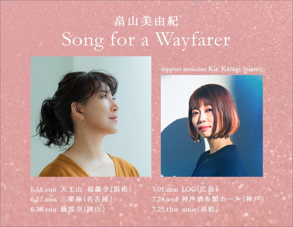 Song for a Wayfarer