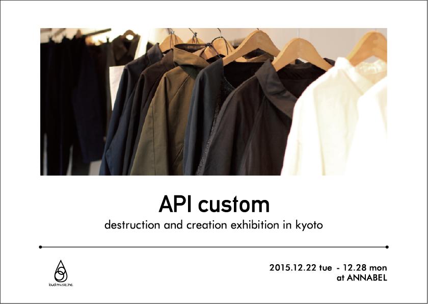WEB_APIcustom_exhibition_Flyer_omote