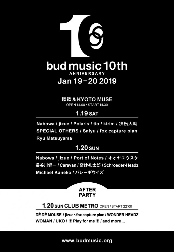 bud10th_flyerB5_omote