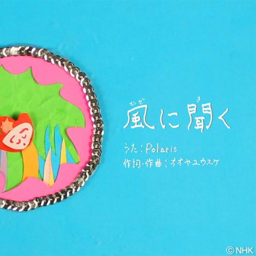 cut_01_kaze_ni_kiku_cp_square