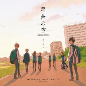 hoshiai_soundtrack