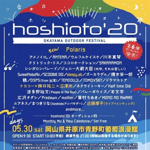 hoshioto_原寸