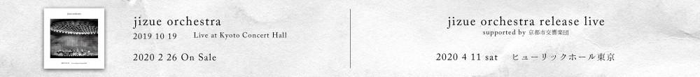 jizue-orchestradvdtokyo-budhp