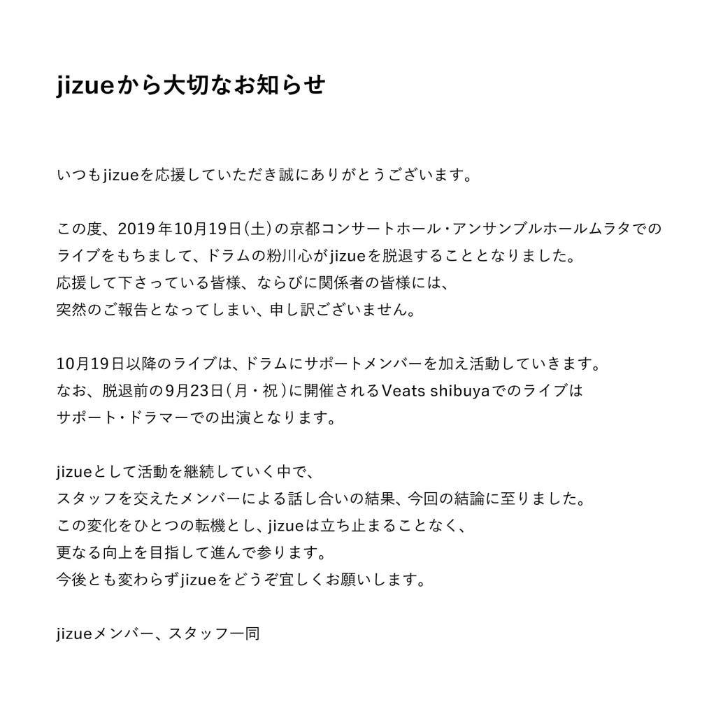 jizue_0823