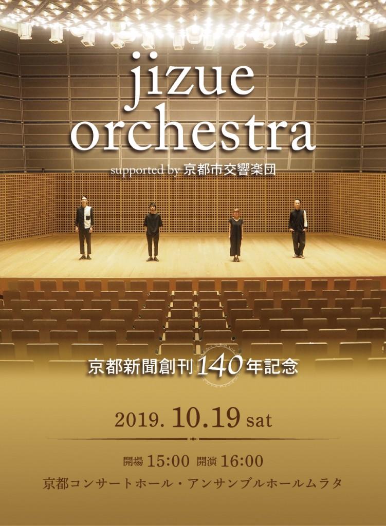 jizue_orchestra_o
