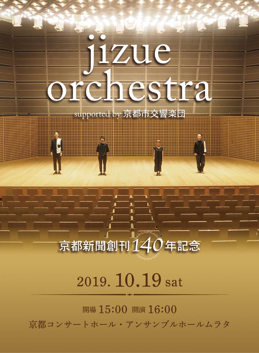 京都新聞創刊140年記念 jizue orchestra supported by 京都市交響楽団