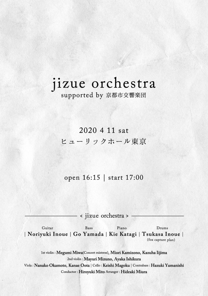 jizue_orchestra_tokyo_flier
