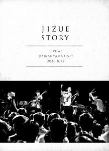 jizue_story_DVD_omote