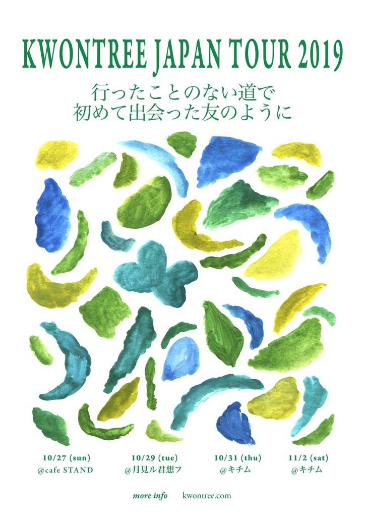 kwontree_japan_tour_2019_jp_s