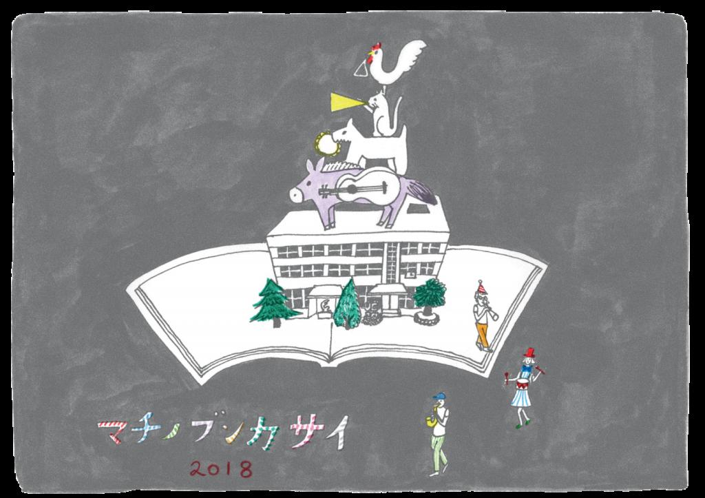 machibun2018_2