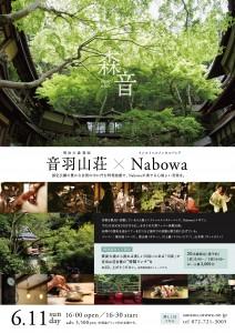 nabowa_音羽山荘