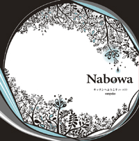 nabowa_kitchen