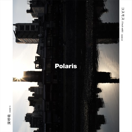 polaris Polaris - 深呼吸 / コスモス (7inch edit)