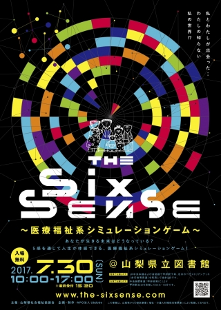 sixsense2