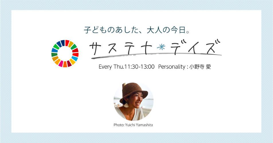 TOKYO FM「サステナ デイズ」