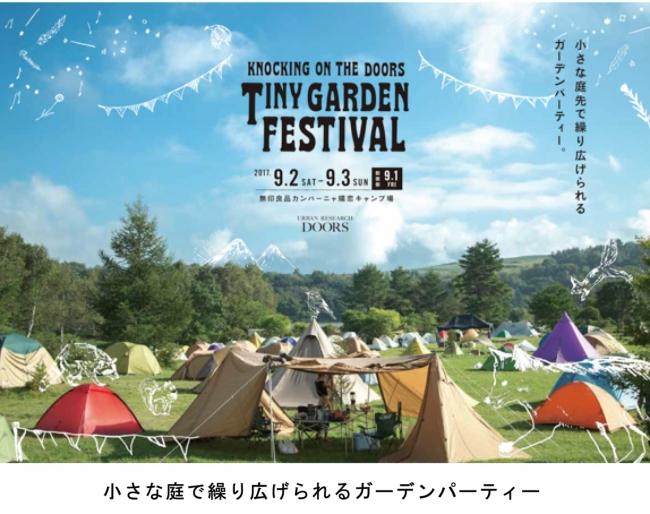 tiny_garden_festival_nabowa