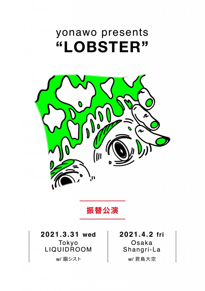 yonawo_lobster_live_21