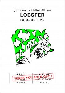 yonawo_lobster_releaselive_sold