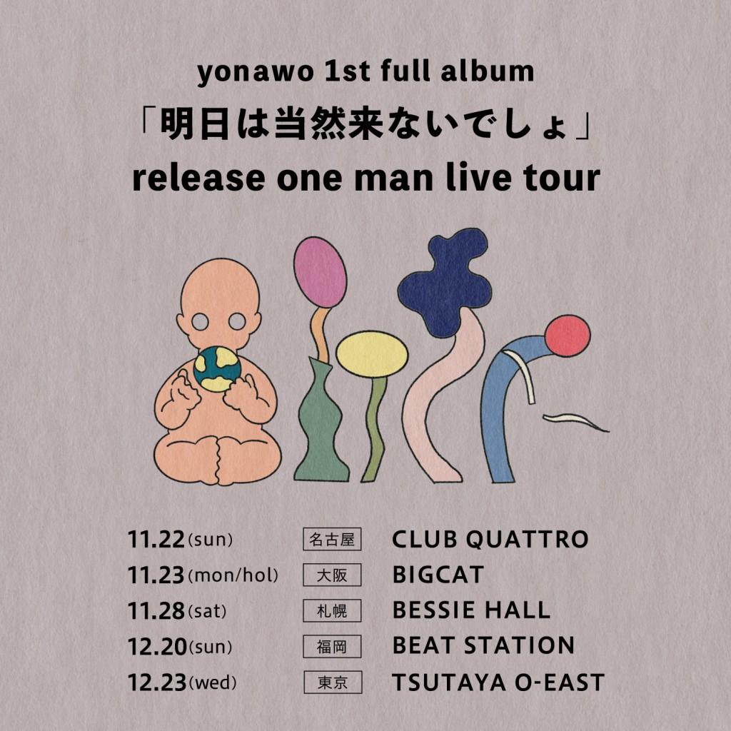 yonawo_tour_2020_1