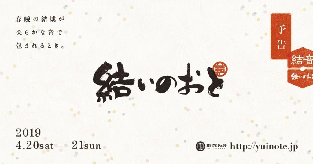 yuinote19_web_bn