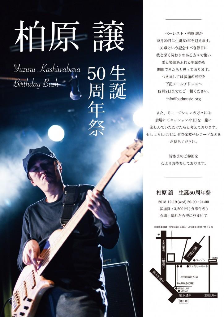 yuzuru-50th
